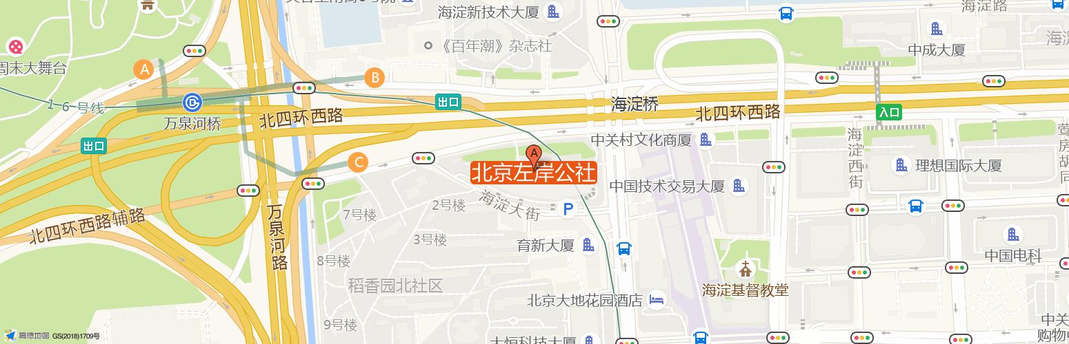 北京左岸公社·优客工场